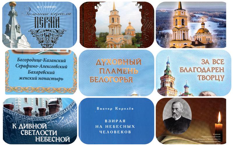 Пермь и Пермский край