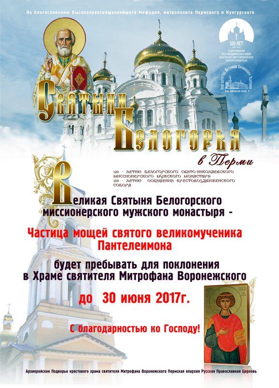 форуме: кусь сайт церкви святителя митрофана воронежского стиральный